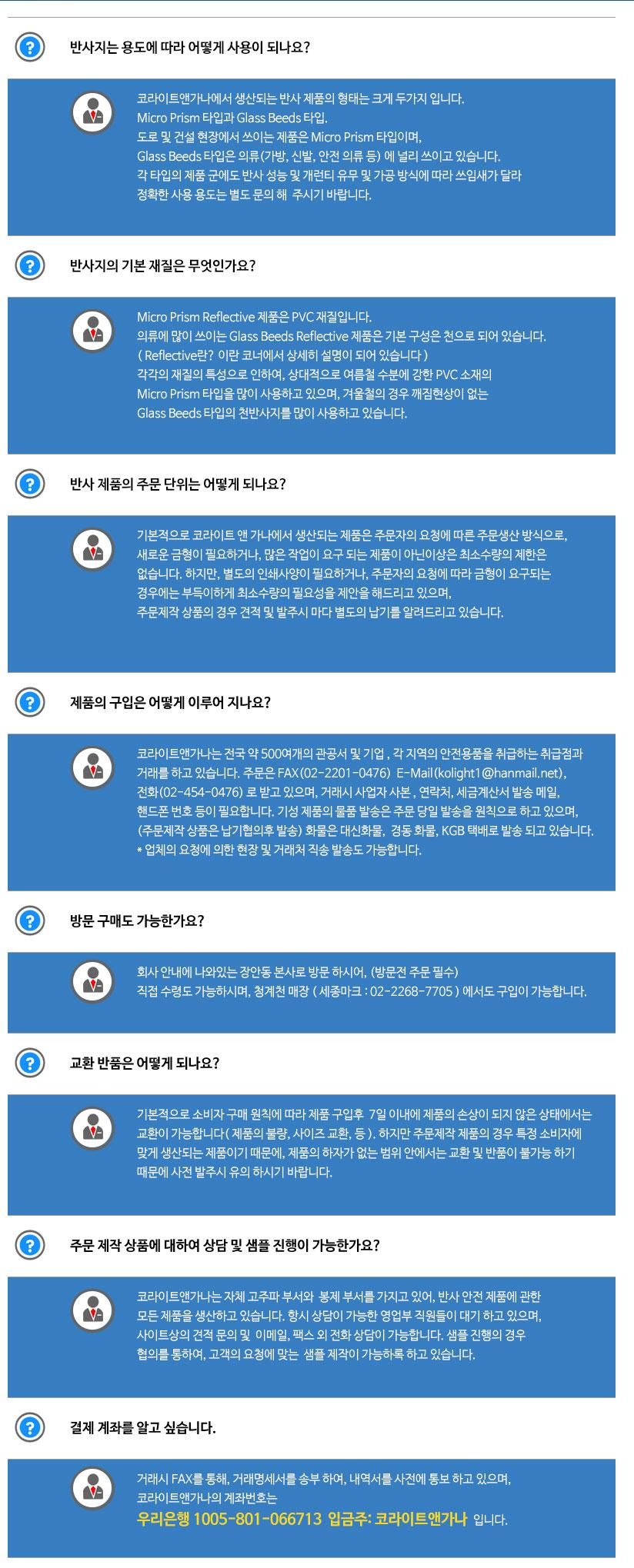 5-2-FAQ.jpg